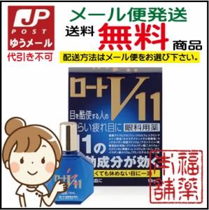 【第2類医薬品】ロートV11(13ml)[ゆうパケット・送料無料]