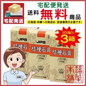 【第2類医薬品】JPS 桔梗石膏エキス錠N 200錠×3個 【宅配便・送料無料】