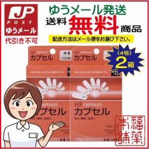 [ゆうパケット・送料無料]HFカプセル 4号 ( 100コ入×2箱 )【松屋】