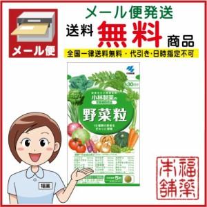 小林 野菜粒 150粒 [小林製薬の栄養補助食品][ゆうパケット・送料無料]