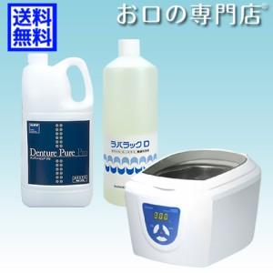 【送料無料】シチズン 超音波洗浄器(家庭用)SW5800 & デンチャー ピュア・プロ 2.0L & ラバラック 1.2L