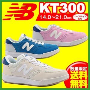 ニューバランス NewBalance KT300 キッズシューズ