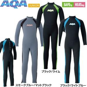 AQA(エーキューエー) ウエットフルスーツ KW-4506A スイム【キッズ・ジュニア】(送料無料)