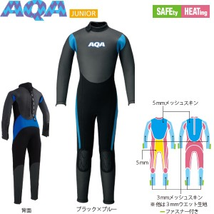 AQA(エーキューエー) ウエットスーツ スキンフルスーツIII KW-4507A スイム【キッズ・ジュニア】(送料無料)