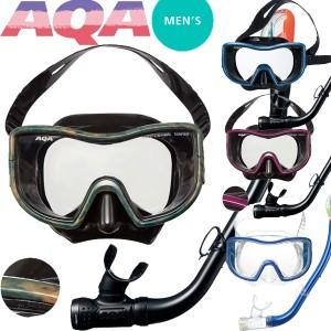 AQA マスク& シュノーケル メンズ メビウスライト&サミードライスペシャル シリコン 2点セット KZ-9074N(送料無料)