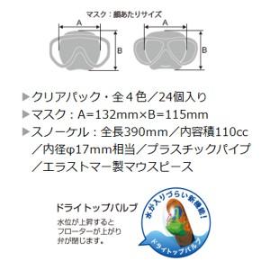 AQA(エーキューエー) 日本ブランド マスク&スノーケル メビウスライト&サミードライスペシャル シリコン 2点セット KZ-9074N 【メンズ