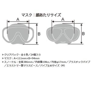 AQA マスク& シュノーケル キッズ アコライト&ビキシーVライト2 2点セット KZ-9076H(送料無料)