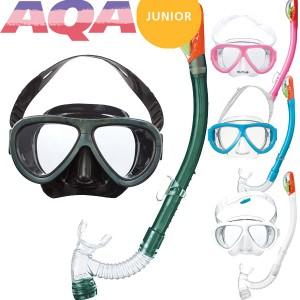 AQA マスク& シュノーケル キッズ アネモライト&ビキシードライスペシャル 2点セット KZ-9078N(送料無料)