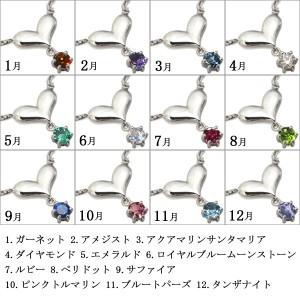 【送料無料】プラチナ・ハートネックレス・ペンダント・選べる誕生石・カラーストーン