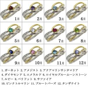 【送料無料】プラチナ・選べる誕生石・天然石・指輪・コンビ・リング