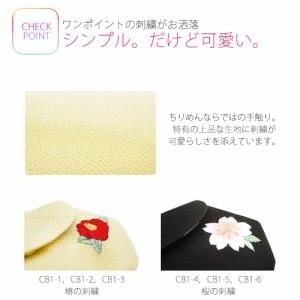 calla 牡丹 桜 刺繍の 高級ちりめんバッグ 振袖用 単品 選べる6色 赤 黒 卒業式 振袖 成人式 袴