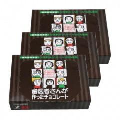 歯医者さんが作ったチョコレート 20粒入り(60g) 3個セット【クール便発送商品】