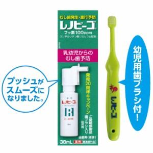 レノビーゴ 1本(38ml) 幼児用歯ブラシ+仕上げ磨き歯ブラシ『Ci602』又は『Ci603』付★