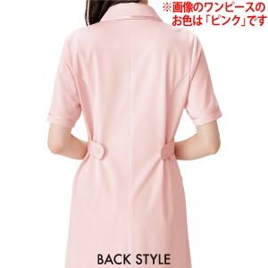 【送料無料】医療用ナースウェア Ciワンピース「サテンドール」ピンク Lサイズ