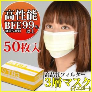 TR3マスク(イエロー) レギュラーサイズ【94×175mm】1箱(50枚入) 【マスク 花粉】《単品の代引き注文不可》 ※メール便発送はできません