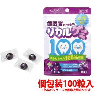 【歯科用】歯医者さんからのリカルグミ ぶどう味 お得用 1袋(100粒入)※賞味期限:2018/2/19