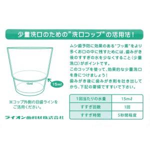 ライオン 少量洗口コップ(ブルー1個ピンク1個の合計2個セット)