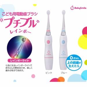 【メール便で送料無料】こども用電動 歯ブラシ プチブルレインボー S-202 ブルー