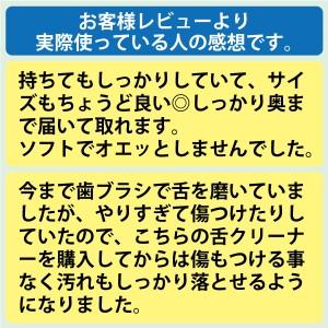 【メール便で送料無料】舌クリーナー ゼクリン (レギュラータイプ) 4本セット(4色アソートセット)