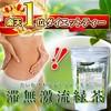【滞無激流緑茶(たいむげきりゅうりょくちゃ)】 ダイエットティー サプリメント