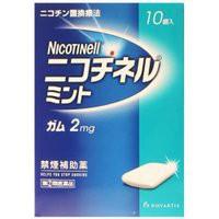 【ニコチネルミントガム 10個入 4987443324602】【第(2)類医薬品】