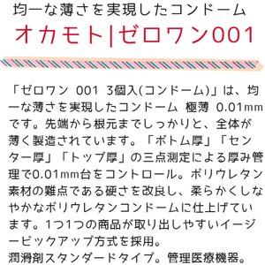 【オカモト ゼロワン 0.01mm】