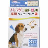 【薬用ペッツテクトプラス 中型犬 3本入 医薬部外品】[代引選択不可]