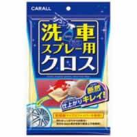 【カーオール 洗車スプレー用クロス】※税抜5000円以上送料無料