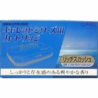 【カーオール ギャレットシリーズ用カートリッジ リッチスカッシュ 20g】