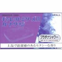 【カーオール ギャレットシリーズ用カートリッジ プラチナシャワー 20g】