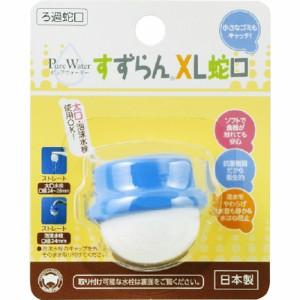 【すずらん XL蛇口】