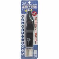 【PLUS 電動字消器 電池式 ER-020】