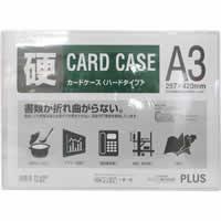 【PLUS カードケース ハードタイプ A3 PC-203C】※税抜5000円以上送料無料