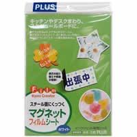 【PLUS マグネットフィルムシート ホワイト インクジェット専用 A4 3枚】