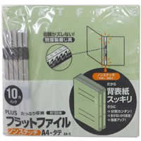 【PLUS フラットファイル 10冊パック ノンステッチ A4 タテ グリーン】