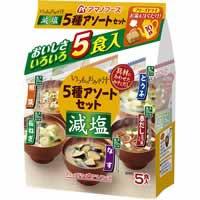 【アマノフーズ 減塩 いつものおみそ汁 5食アソートセット 5食入】