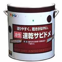 【アサヒペン 油性速乾サビドメ 赤さび 3L】