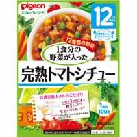 【ピジョン 管理栄養士さんのおいしいレシピ 1食分の野菜が入った完熟トマトシチュー 100g】