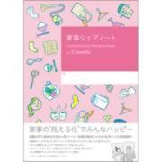 【家事シェアノート B5サイズ ピンク HS-B501-P】※税抜5000円以上送料無料