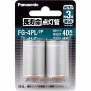 【パナソニック 長寿命点灯管 P形口金 2個入パック FG-4PL/2P】