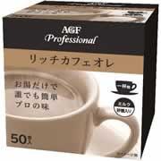 【AGF Professional(エージーエフ プロフェッショナル) リッチカフェオレ 一杯用 12g×50本入】※税抜5000円以上送料無料