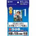 【サンワサプライ インクジェット写真印画紙・特厚 KGサイズ 50枚 JP-EP6KG】