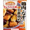 【Cook Do きょうの大皿 鶏肉となすの甘酢炒め用 3-4人前 100g】