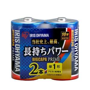 [ポイント8倍!]アルカリ乾電池 BIGCAPA PRIME 単1形 2本パック LR20BP/2P アイリスオーヤマ