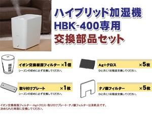 加湿器交換部品セット HBK-3B [アイリスオーヤマ]