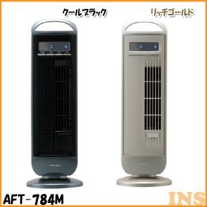 アピックス ミニタワーファン AFT-784M BK・GD クールブラック・リッチゴールド 【KM】 送料無料 タワー タワー型 おしゃれ