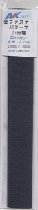 おすすめ商品!! 面ファスナー AKテープ25mm幅 20cmカット〈col.22〉紺 【KY】