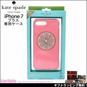 ケイト・スペード アウトレット kate spade モバイルケース WIRU0578-974 i Phone7+(プラス) 対応ケース グレープフルーツ (974)multi: