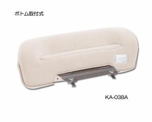 サイドサポート(ボトム取付式) KA-038A 1本 パラマウントベッド 【介護用品】