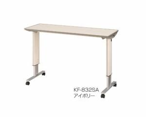 オーバーベッドテーブル KF-832SA ロック機構なし パラマウントベッド 【介護用品】